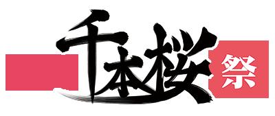 ike-senbon_logos